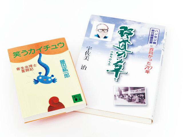 サスティナブル・ブックガイド 感染症×堤 寛さん