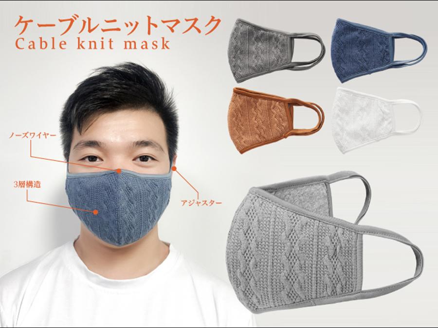 1枚1480円。3つの機能性を備えた温感で通気性抜群の快適秋冬マスク「ケーブルニットマスク」発売