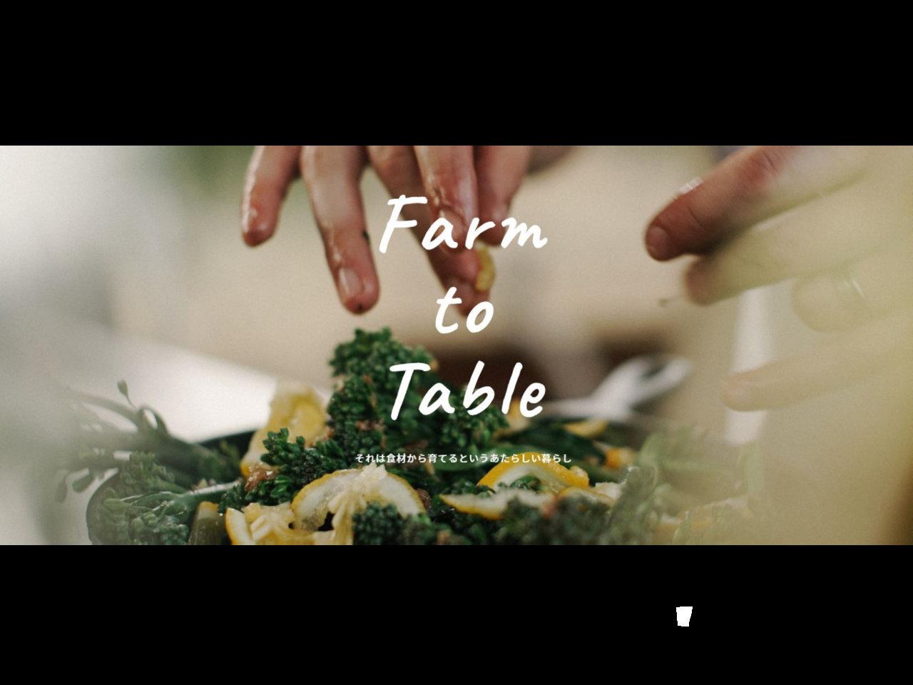 """食材から育てるというあたらしい暮らし""""Farm"""