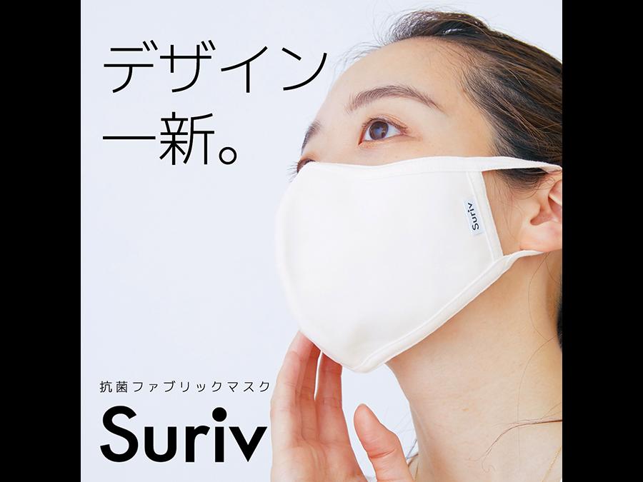 洗って繰り返し使える。3枚1350円。抗菌ファブリックマスク「Suriv」がリニューアル。
