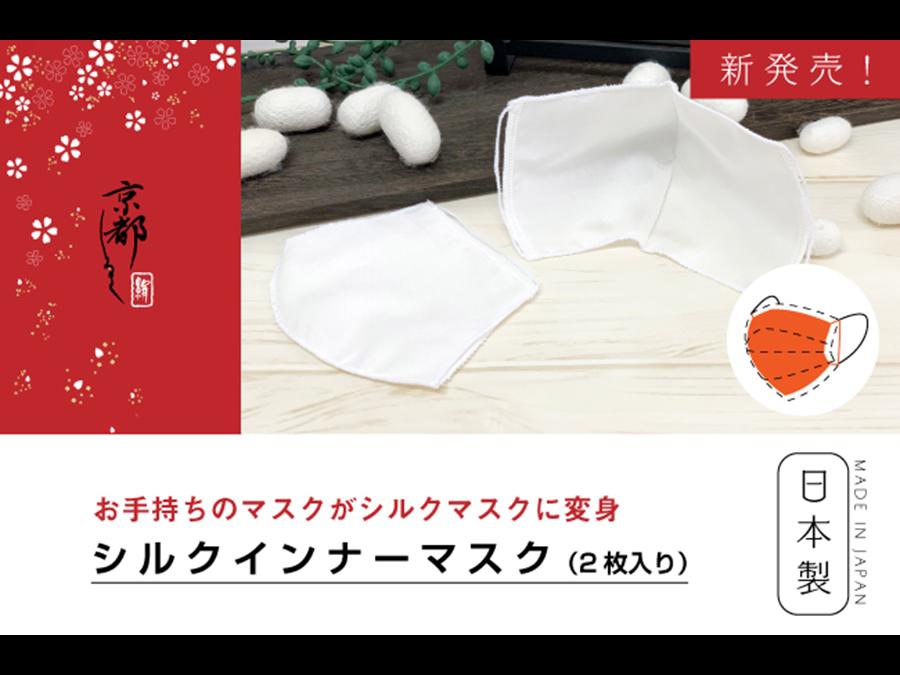 お肌の悩み解消!1枚1500円。絹美容の専門店「京都しるく」が作った『シルクインナーマスク』
