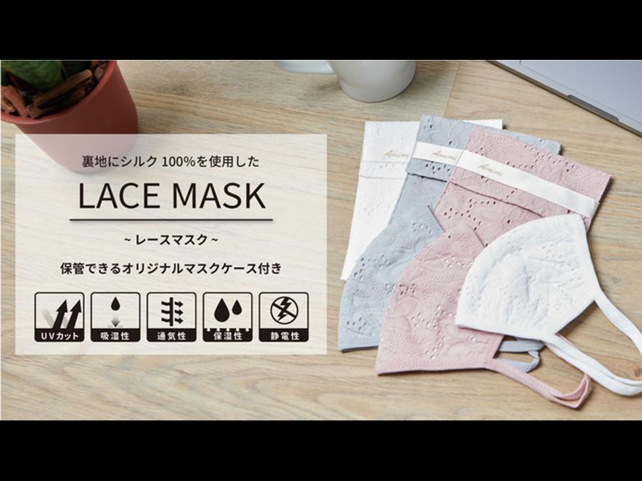 裏地にシルク100%を使用。肌にも優しいエレガントな「レースマスク」。1枚1980円。
