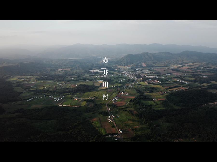 人口1200人弱の小さな村、北海道赤井川村が国内外への魅力発信のため「観光地域つくり法人」を発足