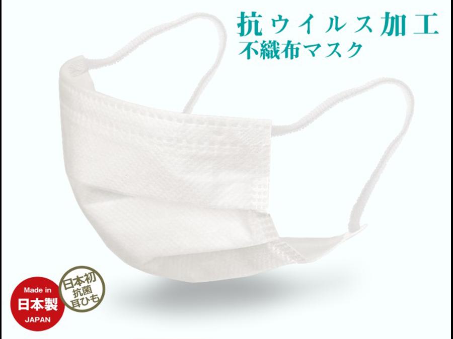 ウイルスを2時間で99.9%不活化。抗ウイルス加工不織布マスク。25枚4400円。