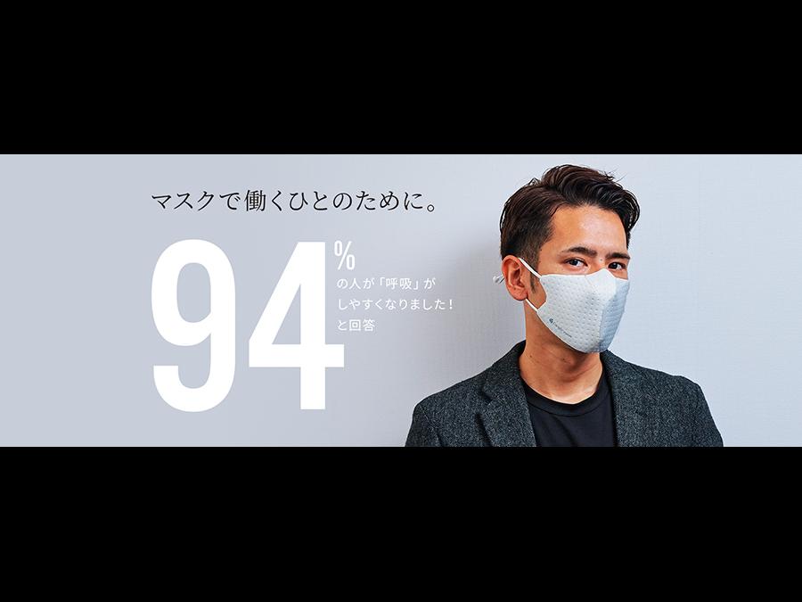 """94%が快適と回答。""""自然な呼吸""""にこだわったマスク「Co-que(コキュー)"""