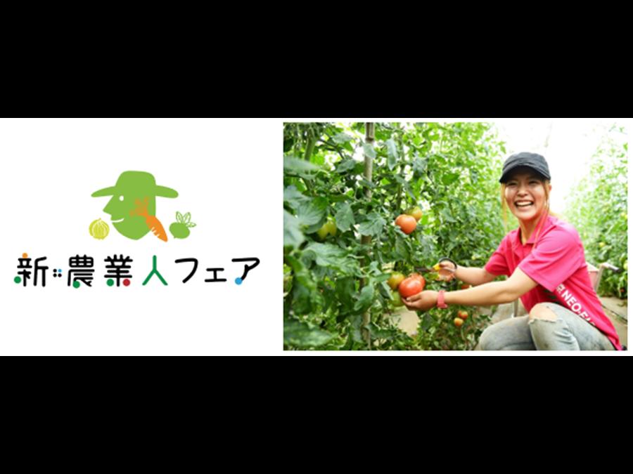 """新しく農業に従事したい方々と農業関係者の""""つなぐ場""""を創る「新・農業人フェア」"""