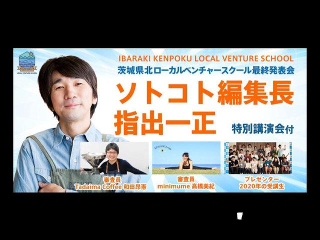 あした11月14日(土)、茨城県水戸市で特別講演、お待ちしています!