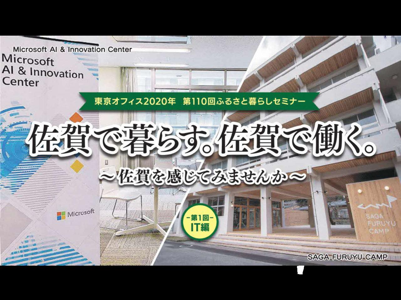 佐賀で暮らす。佐賀で働く。~佐賀を感じてみませんか~(第1回IT編)オンライン&リアル同時開催。