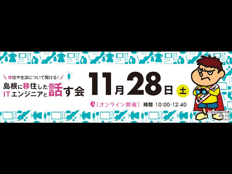 地方UIターン希望者向けのイベント「島根に移住したITエンジニアと話す会」を開催。