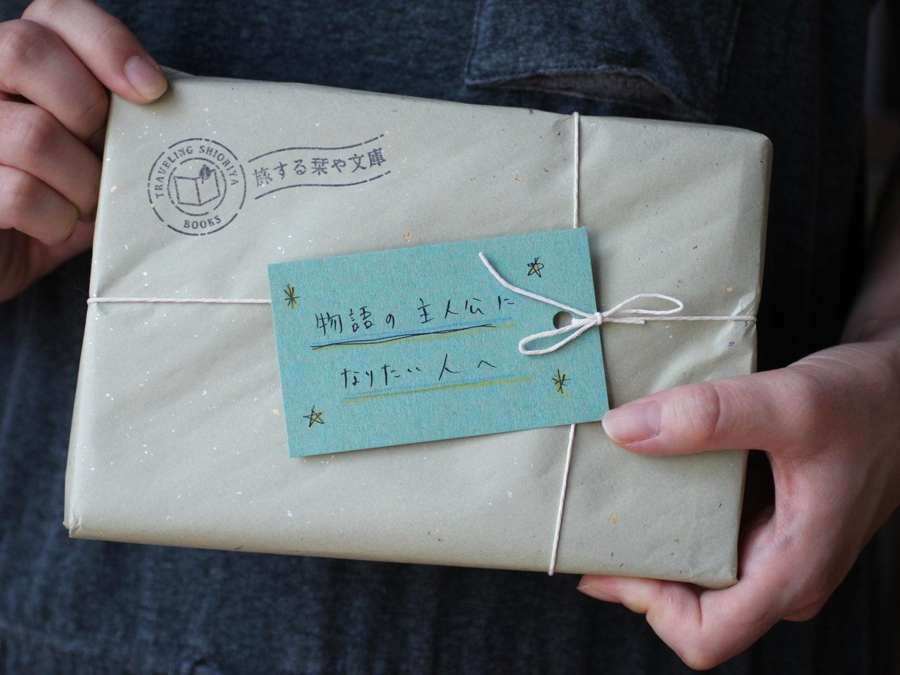 宛名だけで選ぶ、本との偶然の出会い。香川の小さなカフェが提供するオンライン版・本の交換会