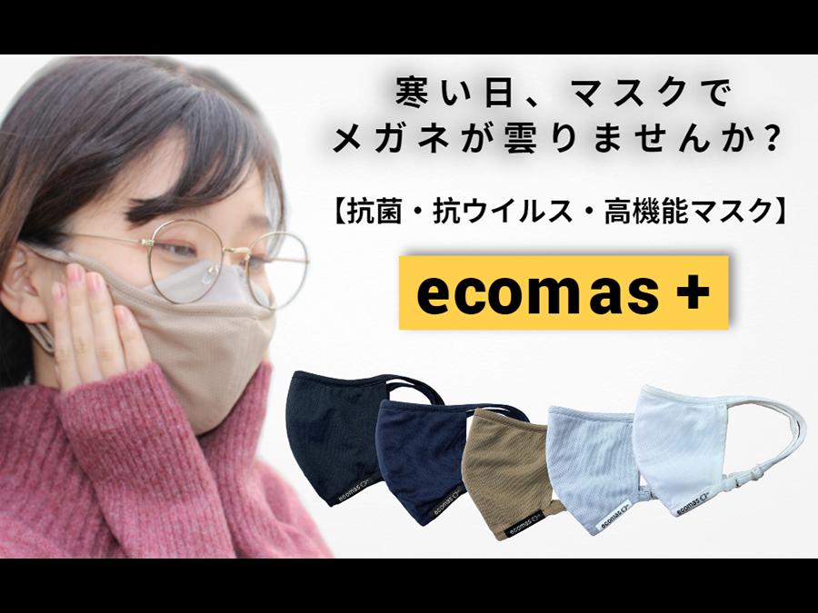 抗菌・抗ウイルス素材使用。1枚2980円。メガネも曇りにくい高機能な快適マスク。