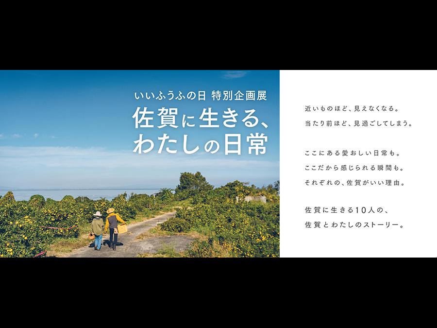 佐賀県に暮らす心地良さや魅力を日常のストーリーで伝える特別企画展「佐賀に生きる、わたしの日常」