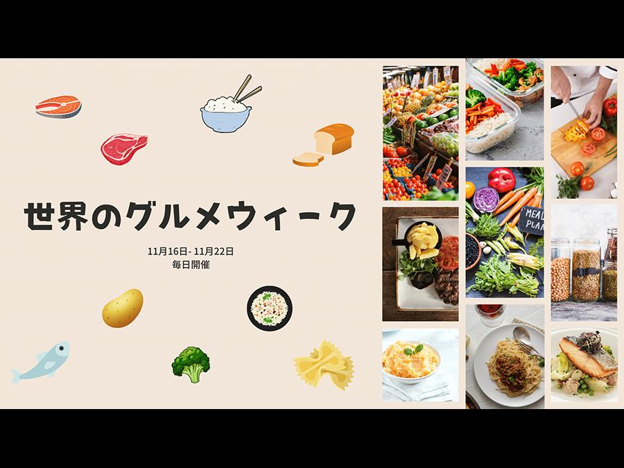 オンラインで海外の食文化を楽しむ「世界のグルメウィーク」開始。