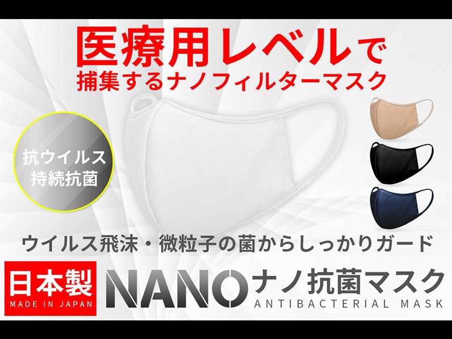 抗菌・消臭・ムレ解消・呼吸のしやすさが揃った『ナノ抗菌マスク』1枚980円で追加販売開始。