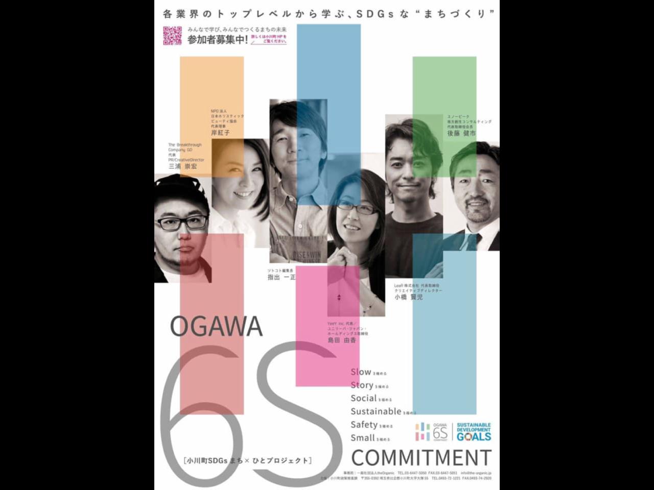 小川町SDGs