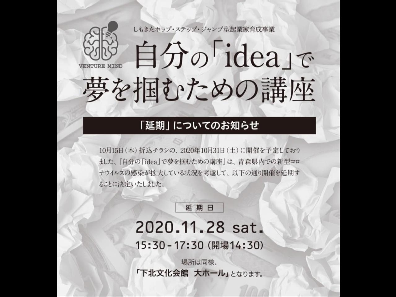 青森県むつ市で講演「ローカルベンチャーのつくり方」、お待ちしています!