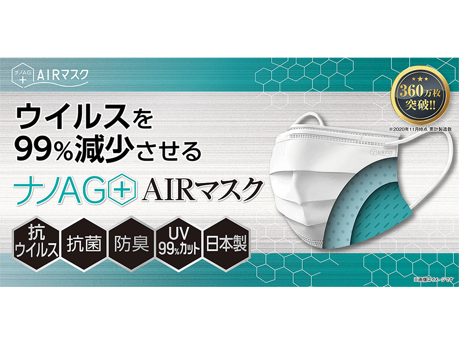 ウイルスを99%減少。医療用レベルの日本製「抗ウイルスマスク」7枚525円〜発売開始。