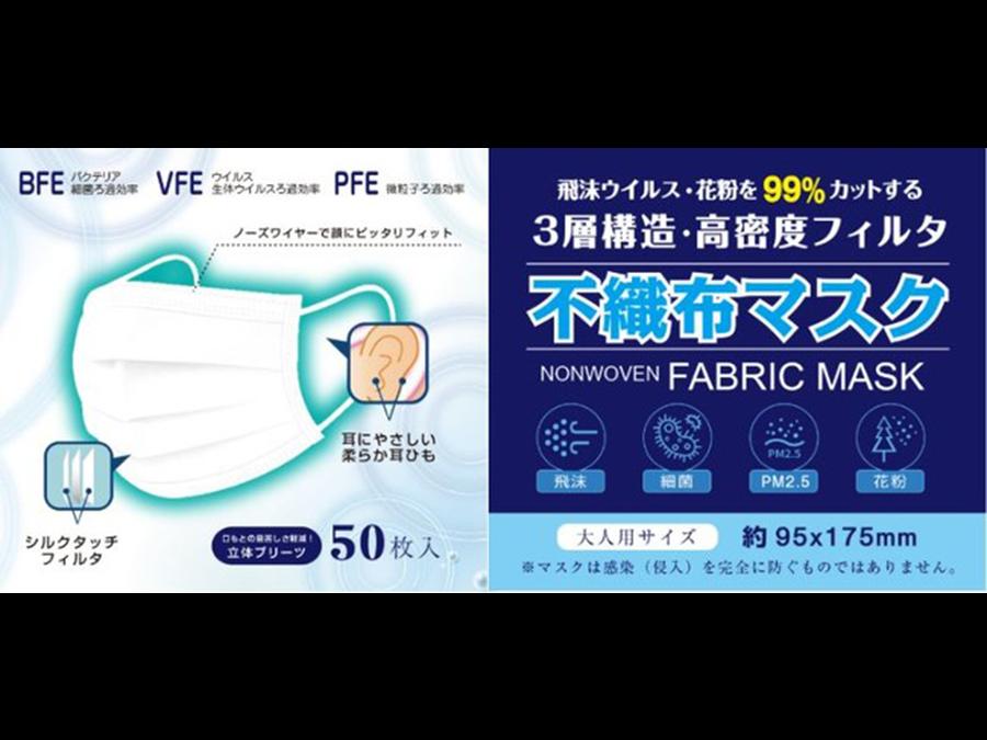 医療用N95フィルター使用。メルトブロー不織布を使用した高品質マスク。50枚1750円。