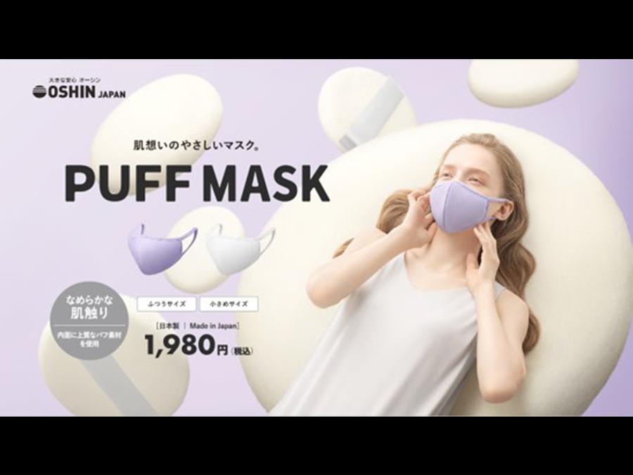 肌トラブル解決。化粧パフを採用したマスク「PUFF