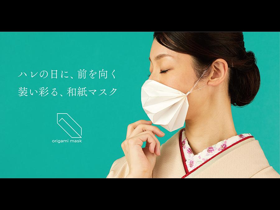 和紙の生産地と使い手をつなぐ「折り紙マスク」1枚1200円〜。
