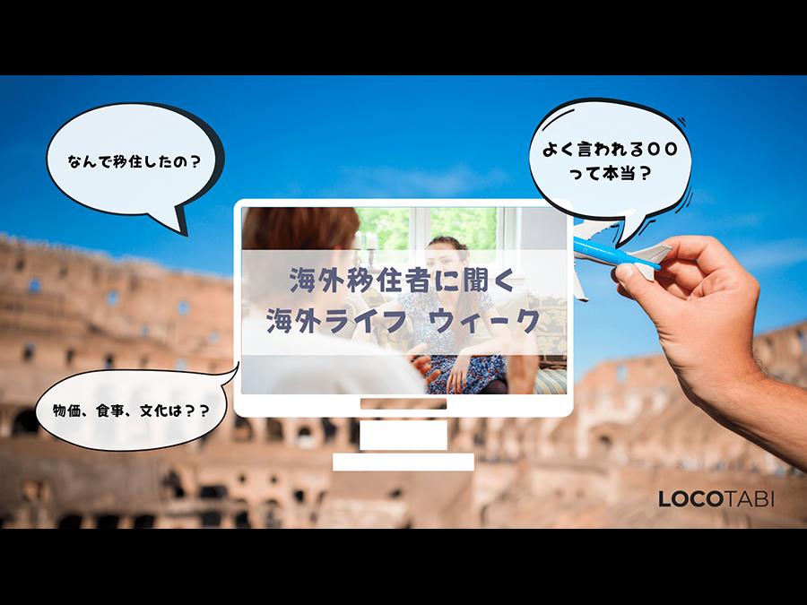 人気移住先に住む日本人にあれこれ聞いてみる「海外移住者に聞く海外ライフウィーク」