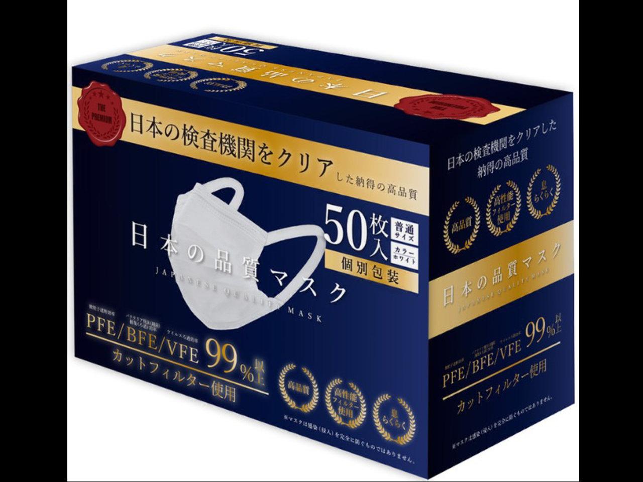 安さと機能性・快適性・衛生面を追求。1枚14円『日本の品質マスク』を追加販売。