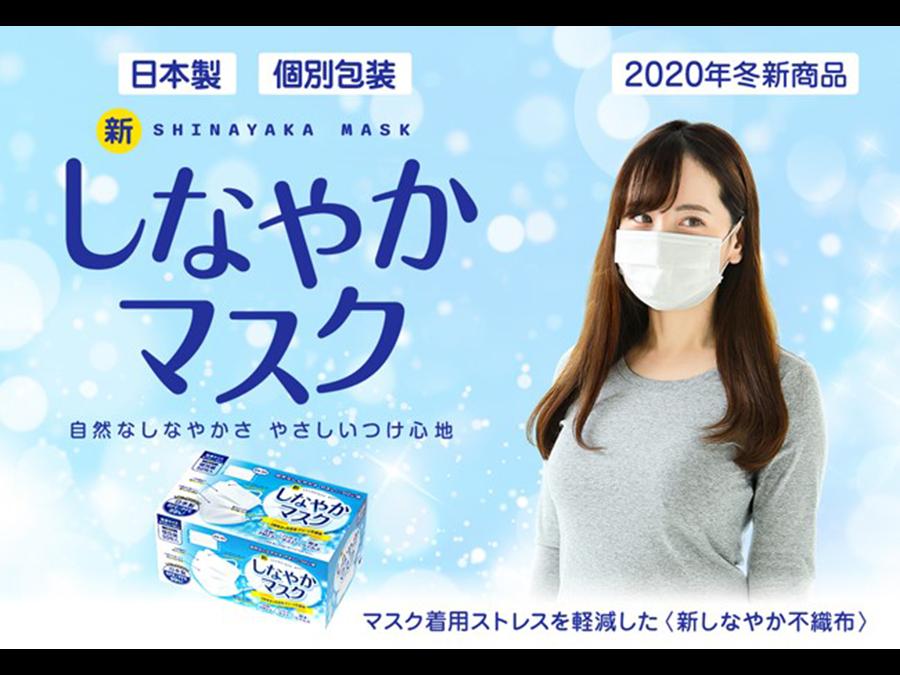 除菌をした日本製・個別包装不織布マスク<新しなやかマスク>1箱2950円で追加販売中。