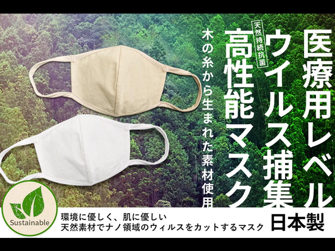 天然素材「木の糸」から生まれた医療用レベルの高性能「ナノ木糸マスク」1枚1980円で追加発売中。