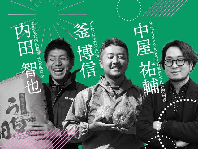 熊本若手農家から学ぶレジリエンスなチームの在り方とは【内田智也・釜博信・中屋祐輔対談】