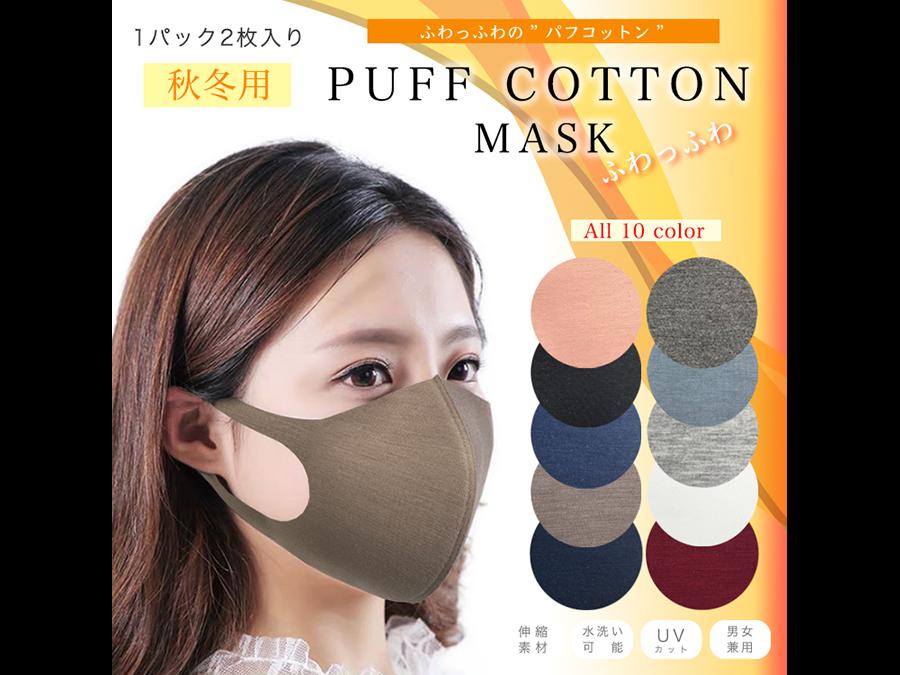 形が崩れにくいので、息がしやすい!パフコットンマスク4枚セット880円。