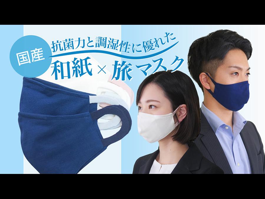 飛行機内の乾燥対策や旅先での安心快適さにこだわる「和紙×旅マスク」1枚3190円。先行予約販売中