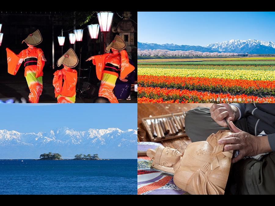 「#感動の富山県」大自然の中で織りなす