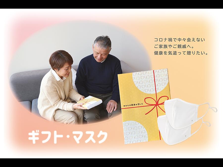 帰省の代わりに。クリスマスプレゼントに。一年の締めくくりに。「ギフトマスク」1枚1760円。