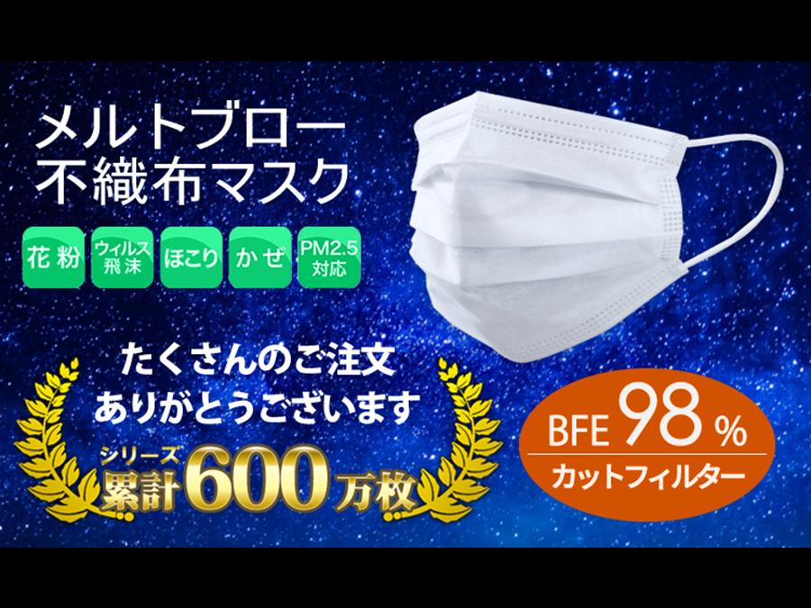 1枚あたり約7.9円。飛沫・感染防止の対策に。メルトブロー98%不織布マスク。