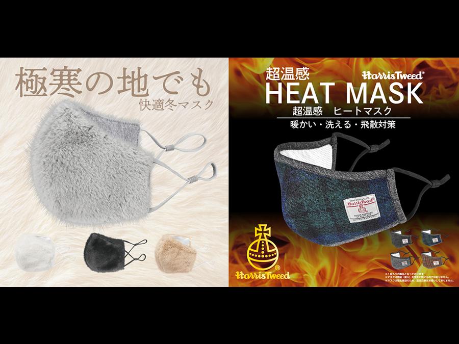 寒い時期も快適・お洒落に。ふかふかファーマスク/ハリスツイードマスク。1枚1480円〜。