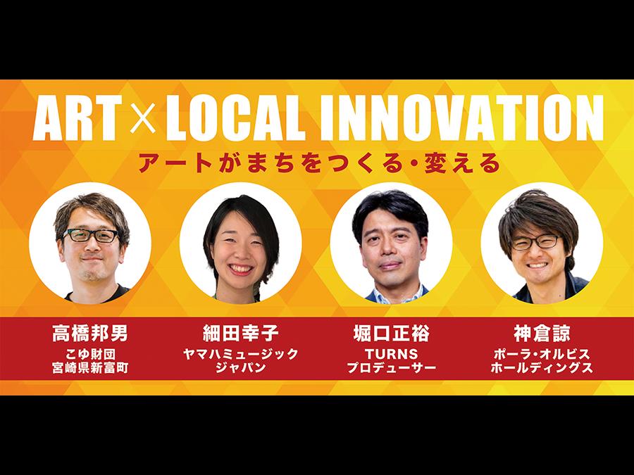 地方創生をアート&クリエイティビティで促進。オンライントークセッションを宮崎から無料配信。