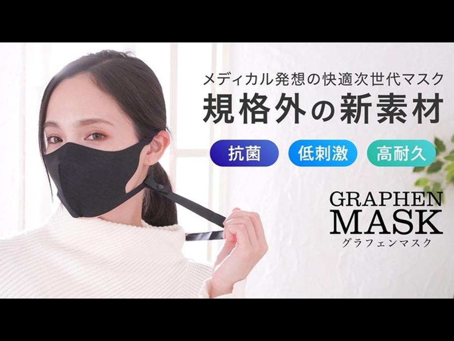 最新ナノテク抗菌マスク。ネックストラップ標準装備の「グラフェンマスク」。1枚1140円〜。