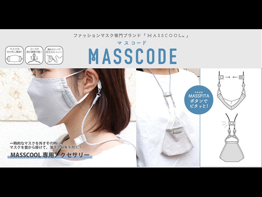 一時的にマスクを外す時に衛生的でオシャレな「MASSCODE(マスコード)」が新登場。