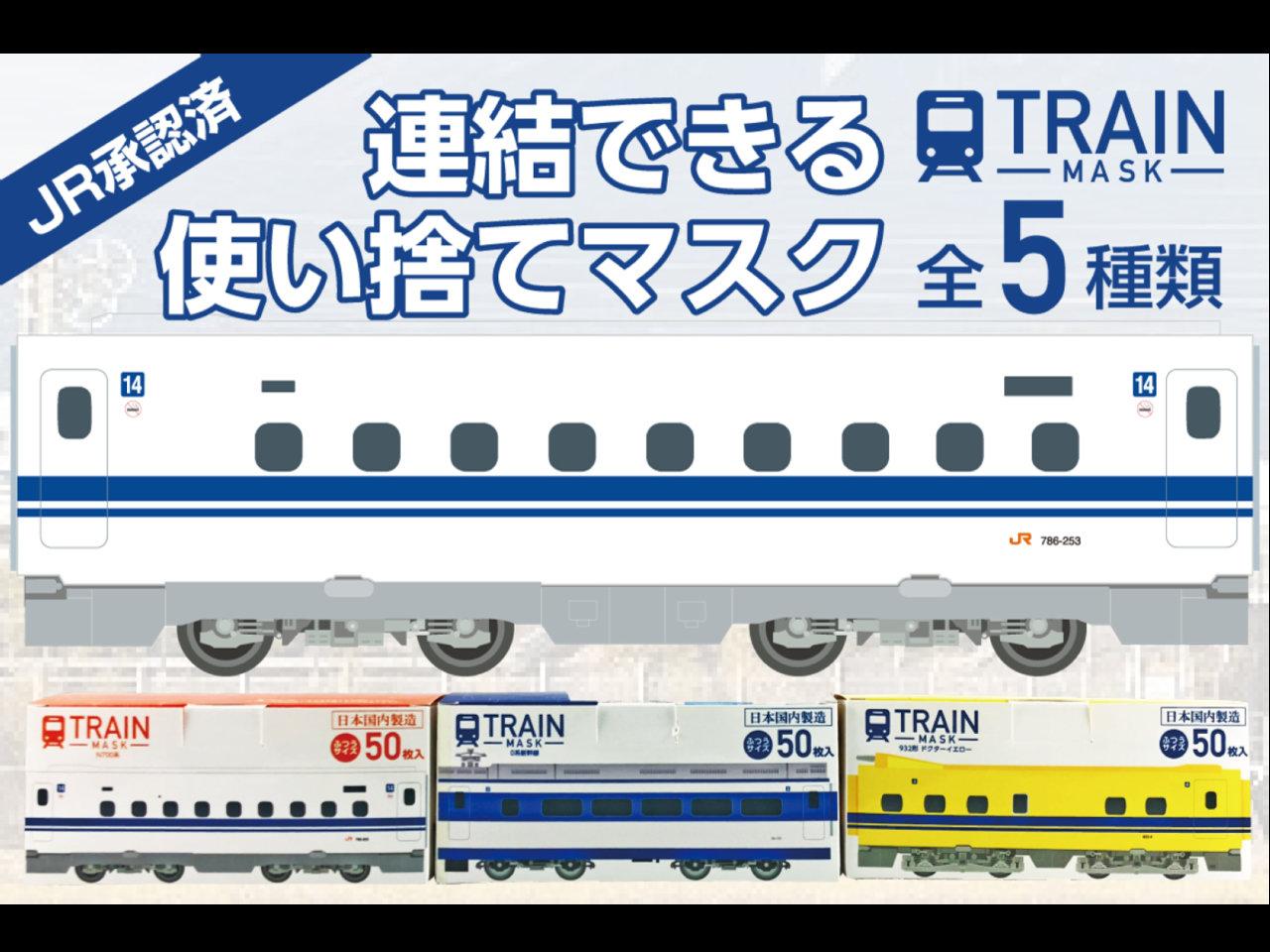 鉄道ファン必見。JR承認済の電車を連結ができる数量限定「トレインマスク」。1箱1980円。