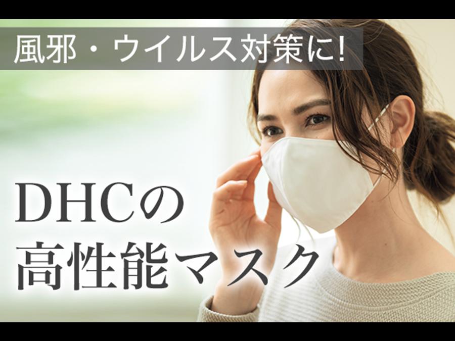 DHCから抗菌・抗ウイルス素材のポケット付きマスク発売開始。2枚1590円〜。