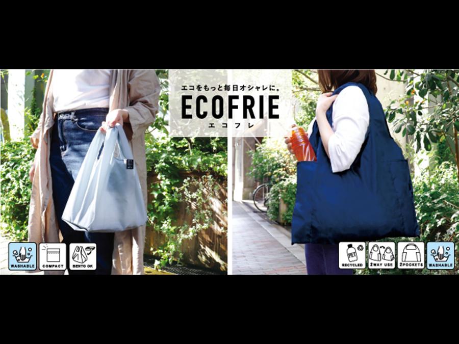 洗えるエコバッグ「ECOFRIE(エコフレ)」が2サイズ展開で新発売!