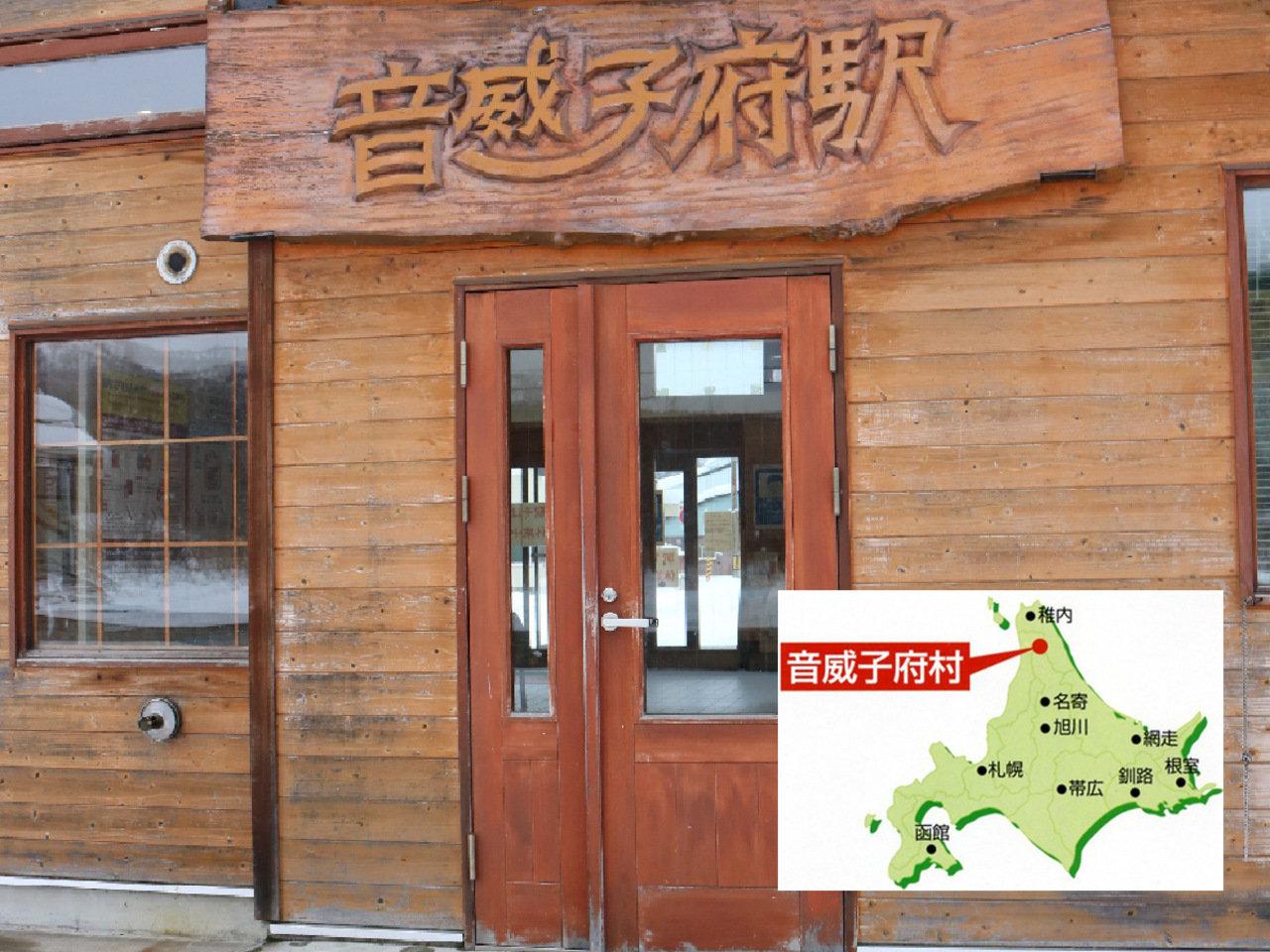 なんて読む?「音威子府」は北海道いち小さな森と匠の村
