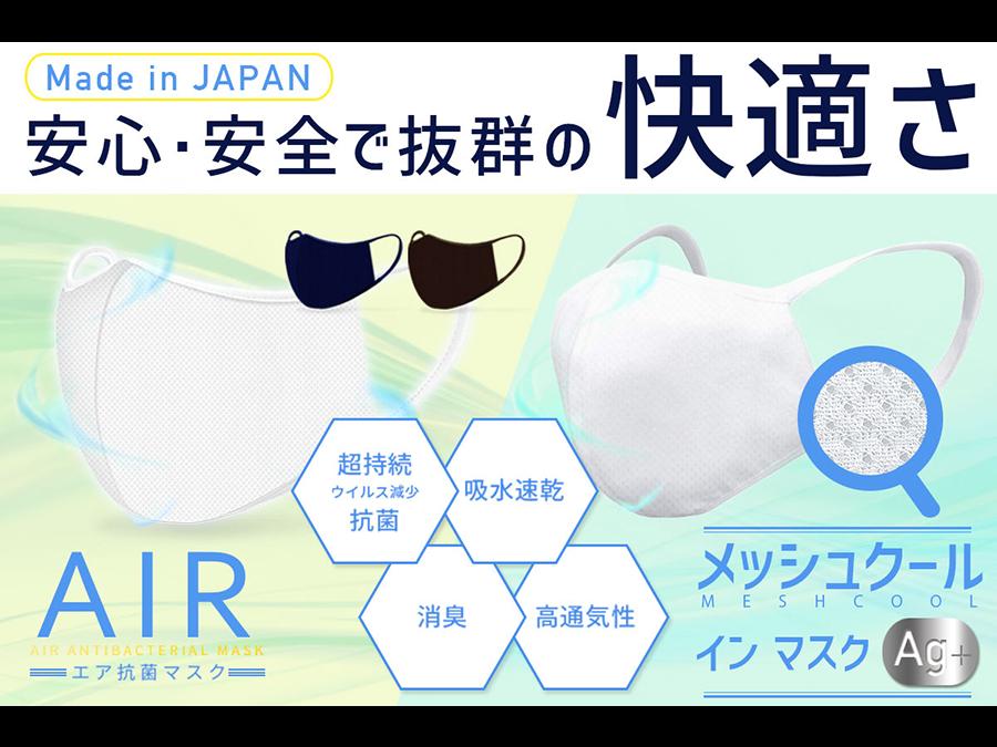 3層構造による飛沫防止や接触冷感。「エア抗菌マスク・メッシュクールインマスク」1枚680円〜。