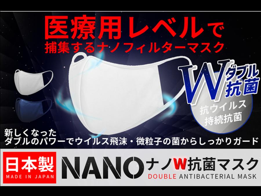 医療用レベルの飛沫防止。日本製の100回洗える「ナノW抗菌マスク」初回特別価格1枚1480円。