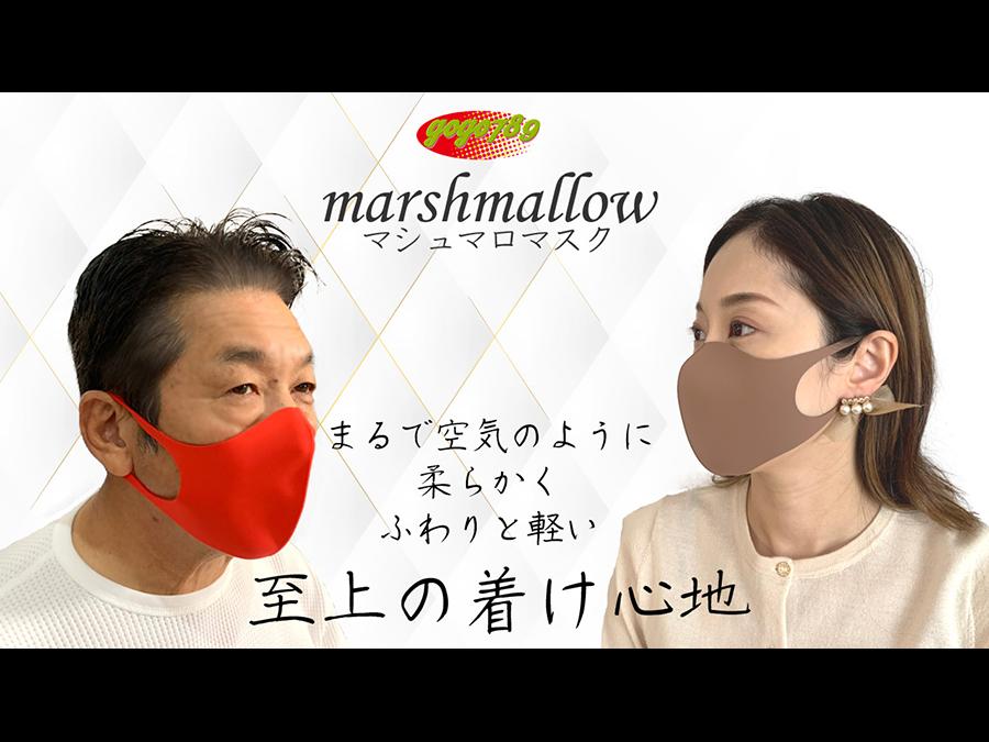 なめらかで軽い着け心地を実現した「マシュマロマスク」。期間限定セール価格にて販売中。