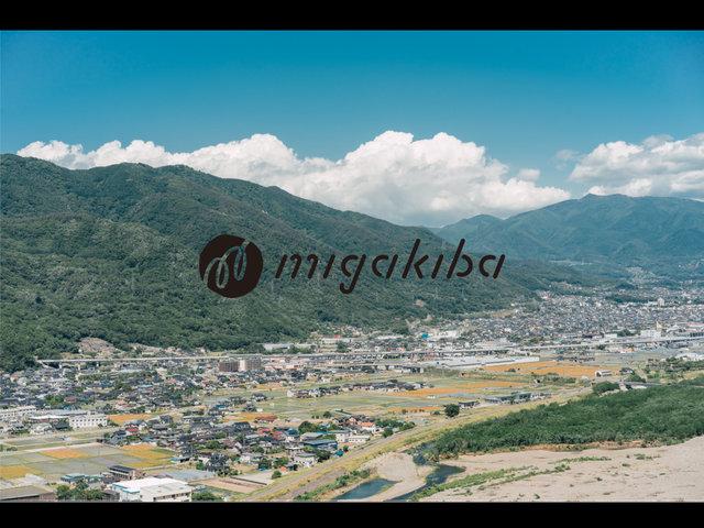 [migakiba]環境省が地域の資源・文化を磨き、これからの循環を考えるチームを募集!