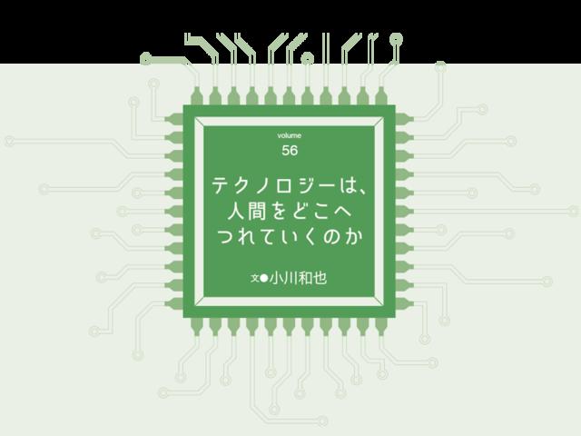 100年後の未来(後編)