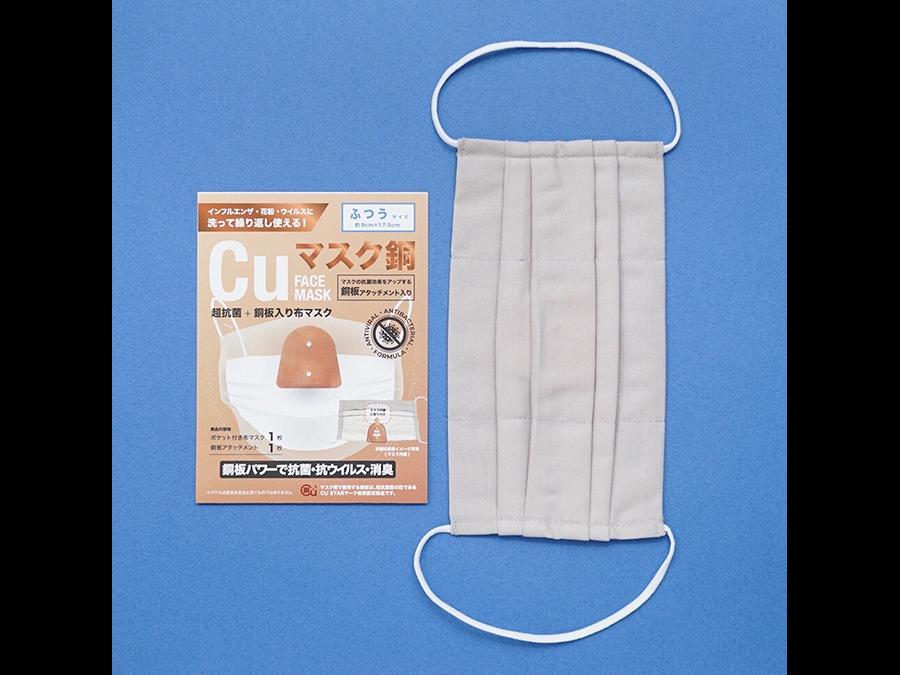 銅板の持つ抗菌・消臭能力で、マスクの抗菌効果をアップ。「マスク銅」1枚1500円で発売開始。