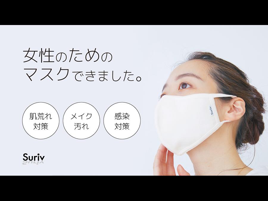 乾燥やウイルス対策に必須!女性のためのファブリックマスク「Suriv スリーヴ」3枚1350円。
