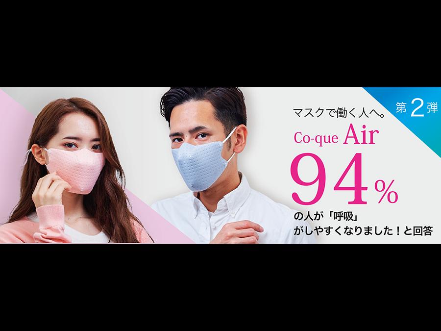 """94%が快適と回答。""""自然な呼吸""""にこだわった新呼吸マスク「コキュー"""